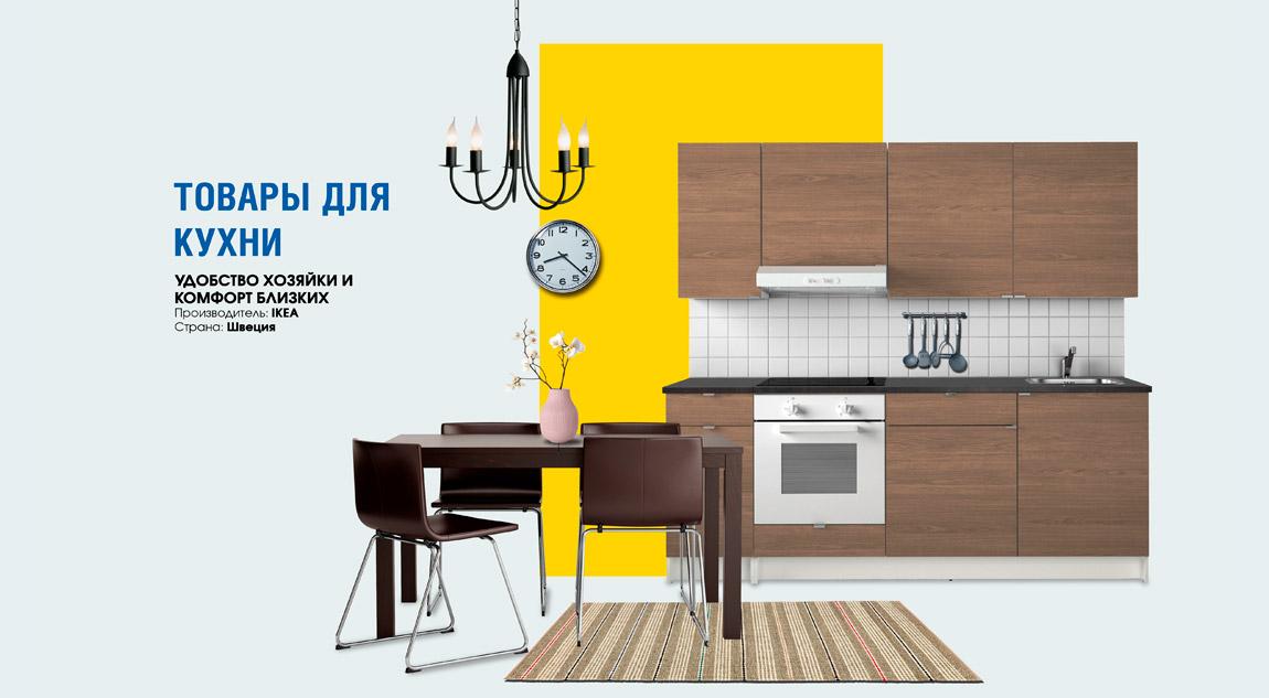 Home Love доставка мебели икеа в алматы